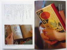 他の写真3: 【新品/新刊】倉敷意匠計画室/ 紙モノカタログ5 「本が好き」特集