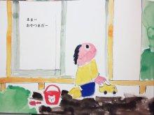 他の写真3: 【新品/新刊】 きくちちき「みんな」2015年