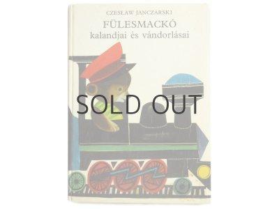 画像1: ズビグニエフ・ルィフリツキ「Fulesmacko kalandjai es vandorlasai」1984年