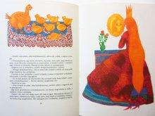 他の写真2: ハイナル・ガブリエッラ「A deszkavari kiralyfi」1975年