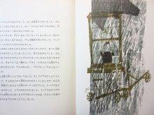 他の写真3: エバリン・ネス「へんてこりんなサムとねこ」1981年