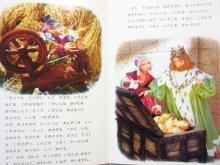 他の写真2: 【人形絵本】飯沢匡/土方重巳「わらくずひめ」1972年 ※マイニチの人形絵本