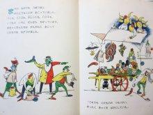 他の写真2: アーネ・オンガーマン「おひさまがかぜをひいたら」1987年