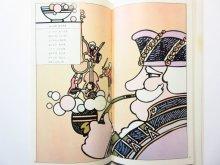 他の写真3: シーモア・クワスト、ミルトン・グレイザーなど「マザー・グース イギリスのわらべうた」1978年