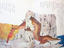 他の写真1: 大石真/村上勉「ちびくろ・みんご」1968年