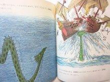 他の写真3: ビル・ピート「海へびサイラスくんがんばる」1980年