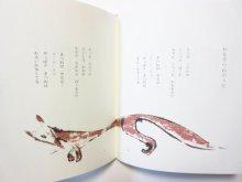 他の写真1: 関根栄一/丸木俊「おつかいありさん」1990年 ※旧版