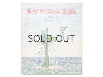 画像1: ビル・ピート「海へびサイラスくんがんばる」1980年