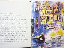 他の写真1: マーシャ・ブラウン「こねこのフェリーチェ」1988年