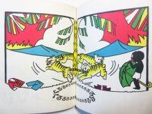 他の写真2: ヘレン・バンナーマン/ランク・ドビアス等「ちびくろ・さんぼ」1978年 ※旧版/岩波書店版