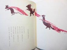 他の写真3: 高田敏子/朝倉摂「詩の絵本 日本のわらべうた」1983年