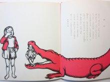 他の写真1: 木島始/金子ふじ江「詩の絵本 イギリスのわらべうた」1981年