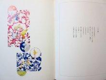 他の写真1:  新川和江/初山滋「初山滋の世界 四季のメルヘン」1980年