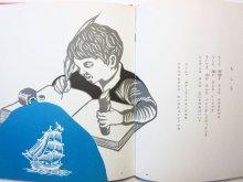 他の写真3: 木島始/金子ふじ江「詩の絵本 イギリスのわらべうた」1981年
