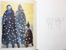 他の写真3:  新川和江/初山滋「初山滋の世界 四季のメルヘン」1980年