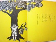 他の写真2: 木島始/金子ふじ江「詩の絵本 イギリスのわらべうた」1981年