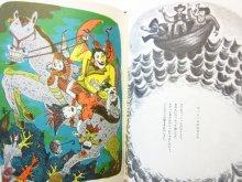 他の写真2: 北原白秋/スズキコージ「まざあ・ぐうす」1976年 ※旧版