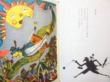 他の写真3: 北原白秋/スズキコージ「まざあ・ぐうす」1976年 ※旧版
