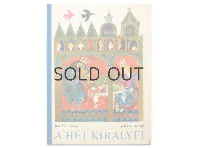 画像1: アダム・ヴュルツ「A het kiralyfi」1970年