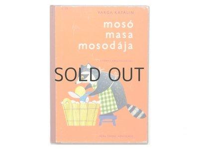 画像1: ジョールフィ・アンナ「moso masa mosodaja」1982年
