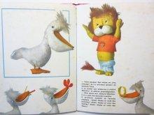 他の写真1: 【人形絵本】「Le Petit Lion titus et le jardin merveilleux」1970年