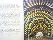 他の写真2: 【ロシアの絵本】スヴェトザル・オストロフ「Городок в табакерке」1978年