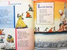 他の写真3: 【ロシアの絵本】ウラジーミル・コナシェーヴィチ「ПЛЫВЕТ, ПЛЫВЕТ КОРАБЛИК」1956年