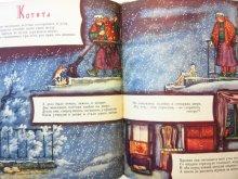 他の写真2: 【ロシアの絵本】ウラジーミル・コナシェーヴィチ「ПЛЫВЕТ, ПЛЫВЕТ КОРАБЛИК」1956年