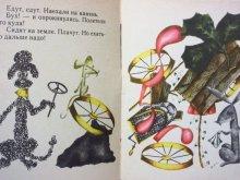 他の写真1: 【ロシアの絵本】ミハイル・グラン&エレーナ・チャイコ「На машине」1971年 ※小さな絵本です