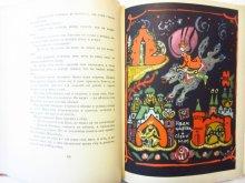 他の写真1: 【ロシアの絵本】タチヤーナ・マーブリナ「РУССКИЕ СКАЗКИ」1963年 ※マーブリナの直筆サイン入り