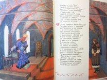 他の写真2: 【ロシアの絵本】プーシキン/イワン・ブルーニ「Сказки」1977年