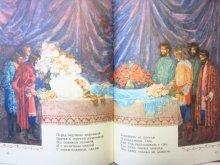 他の写真3: 【ロシアの絵本】プーシキン/イワン・ブルーニ「Сказки」1977年