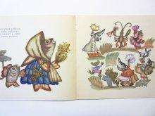他の写真2: 【ロシアの絵本】T. ズイコヴァ「МЕСЯЦ В ОЗЕРЕ」1969年