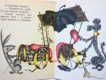 他の写真3: 【ロシアの絵本】ミハイル・グラン&エレーナ・チャイコ「На машине」1971年 ※小さな絵本です
