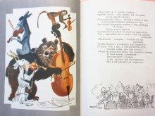 他の写真1: 【ロシアの絵本】クルィロフ/ミハイル・スコベリェフ「БАСНИ」1979年