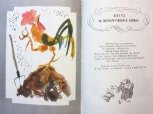 他の写真3: 【ロシアの絵本】クルィロフ/ミハイル・スコベリェフ「БАСНИ」1979年
