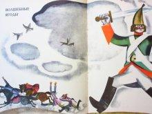 他の写真2: 【ロシアの絵本】フョードル・レムクリ「Сказки」1972年