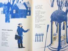 他の写真2: 【ロシアの絵本】エフゲニー・モーニン「Плывет кораблик в гости」1985年