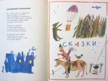 他の写真1: 【ロシアの絵本】エフゲニー・モーニン「Плывет кораблик в гости」1985年