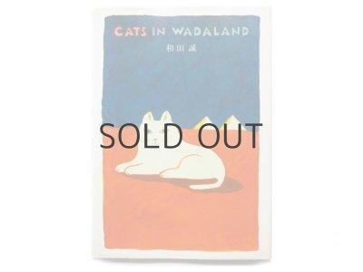 画像1: 和田誠「CATS IN WADALAND」1991年