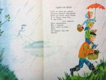他の写真1: 【ロシアの絵本】ミハイル・ベロムリンスキー「Нет длиннее пассажира」1982年