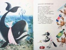 他の写真3: 【ロシアの絵本】ミハイル・ベロムリンスキー「Нет длиннее пассажира」1982年