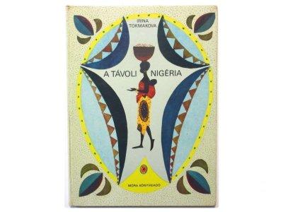 画像1: 【ロシアの絵本】イリーナ・トクマコーワ/レフ・トクマコフ「A TAVORI NIGERIA」1979年