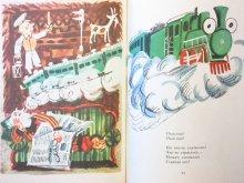 他の写真1: 【ロシアの絵本】ミハイル・スコベリェフ「Как сделать утро волшебным」1984年