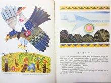 他の写真1: 【ロシアの絵本】イリーナ・トクマコーワ/レフ・トクマコフ「A TAVORI NIGERIA」1979年