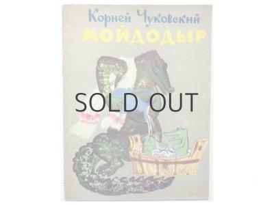 画像1: 【ロシアの絵本】コルネイ・チュコフスキー/Е.メシュコフ「МОЙДОДЫР」1968年
