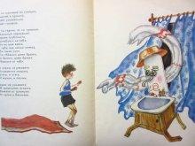 他の写真2: 【ロシアの絵本】コルネイ・チュコフスキー/Е.メシュコフ「МОЙДОДЫР」1968年