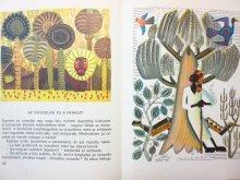 他の写真3: 【ロシアの絵本】イリーナ・トクマコーワ/レフ・トクマコフ「A TAVORI NIGERIA」1979年