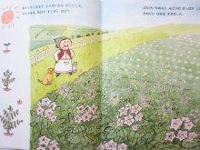 他の写真1: 【新品/新刊】竹下文子/出口かずみ「ポテトむらのコロッケまつり」2016年