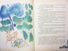 他の写真1: 【ロシアの絵本】ラドヤード・キップリング/マイ・ミトゥーリチ「Кошка, которая гуляла сам  а по себе」1989年